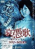 哀憑歌 NU-MERI[DVD]