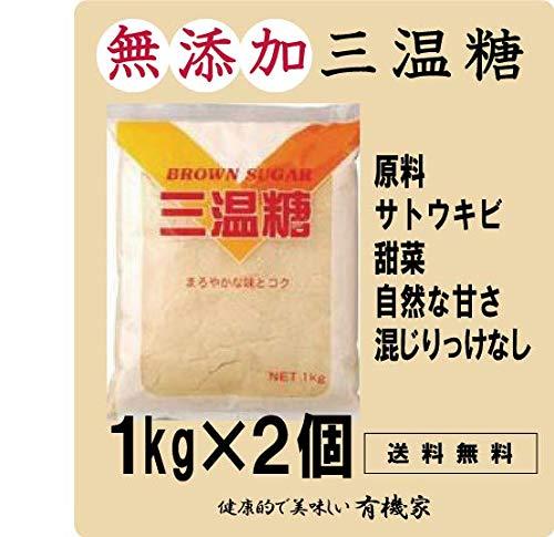 無添加三温糖1kg×2個★★★レターパック赤★白砂糖ほど精白されていませんので、 カルシウムをはじめとしたミネラル・ ビタミンが残っています。 ○原材料:砂糖きび、てん菜