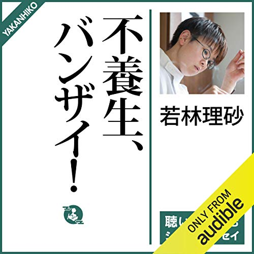 Diseño de la portada del título 不養生、バンザイ!