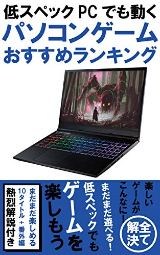 PC game recommended ranking to change with the low specifications PC: Enjoy a game with the old PC (Japanese Edition)