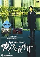 DVD>ガイアの夜明け世界に挑む 日経スペシャル (<DVD>)
