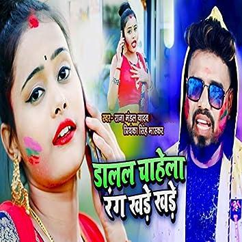 Dalal Chahela Rang Khade Khade
