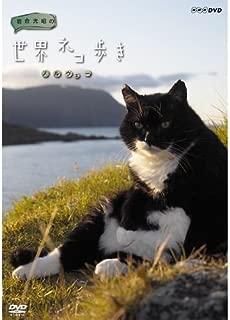 岩合光昭の世界ネコ歩き ノルウェー DVD【NHKスクエア限定商品】