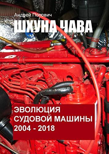 Шхуна «Чава». Эволюция судовой машины: 2004—2018 (Russian Edition)