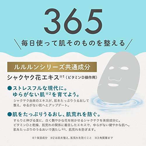 グライド・エンタープライズ『フェイスマスク青のルルルン4S』