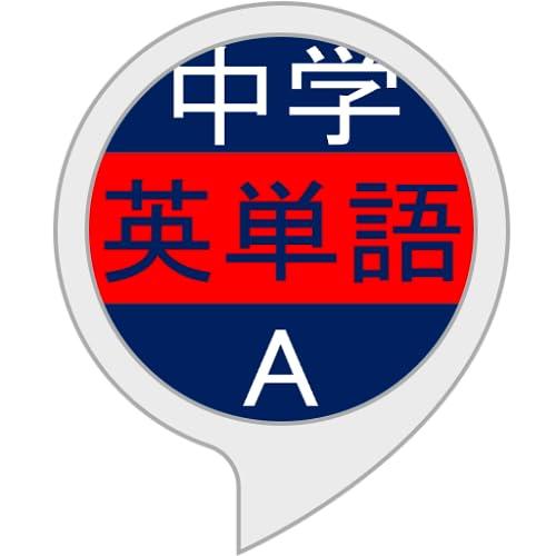 中学英単語A - 中学校の英語教科書で扱われる英単語を頻度順に学ぶスキルです。(画面対応)