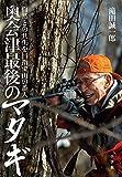 奥会津最後のマタギ: 自然との共生を目指す山の番人