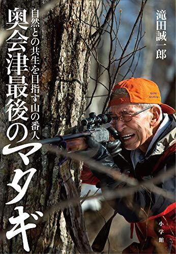 奥会津最後のマタギ: 自然との共生を目指す山の番人の詳細を見る