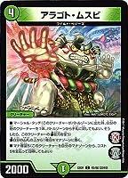 デュエルマスターズDMEX-01/ゴールデン・ベスト/DMEX-01/45/C/[2010]アラゴト・ムスビ