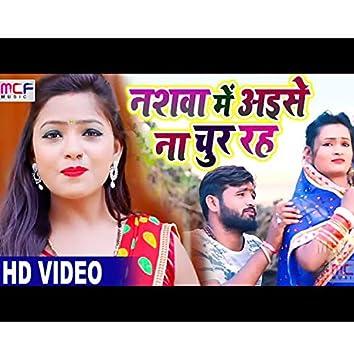 Nashva Main Aise Na Chur Rah (Bhojpuri Song)