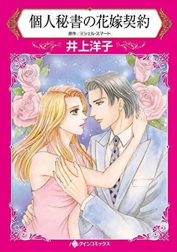 個人秘書の花嫁契約 (ハーレクインコミックス)