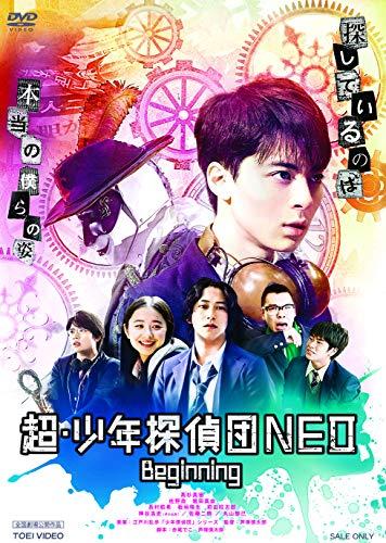 超・少年探偵団NEO‐Beginning‐ [DVD]