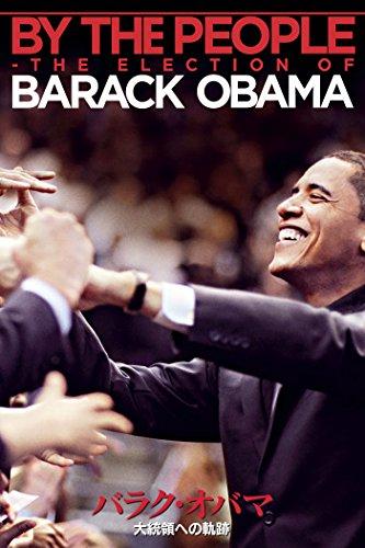 バラク・オバマ 大統領への軌跡 (字幕版)