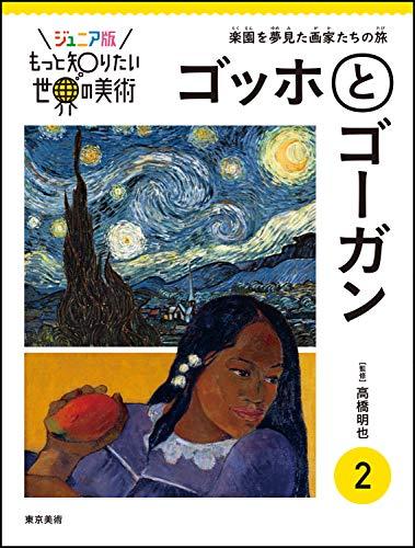 ジュニア版もっと知りたい世界の美術 2 ゴッホとゴーガン (もっと知りたい世界の美術 ジュニア版)