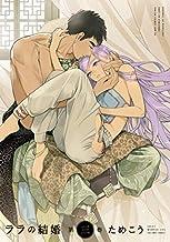 ララの結婚 コミック 1-3巻セット