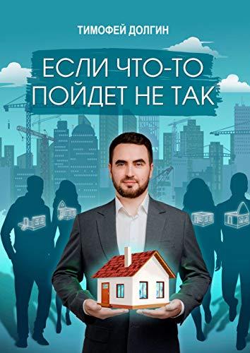 Если что-то пойдет нетак (Russian Edition)