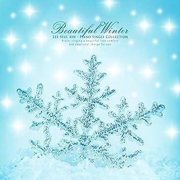 아름다운 겨울