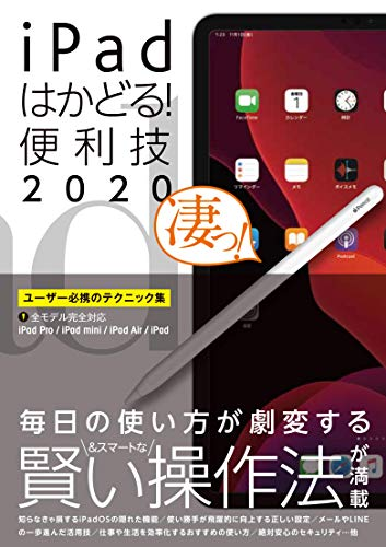 iPadはかどる! 便利技2020 (iPad Pro/iPad mini/iPad Air/iPad全モデル対応)