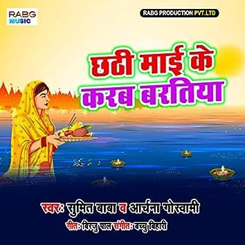 Chhathi Mai Ke Karab Bartiya