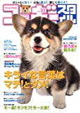 コーギースタイル Vol.31 (タツミムック)