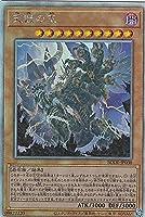 遊戯王 BODE-JP030 天獄の王 (日本語版 ホログラフィックレア) バースト・オブ・デスティニー