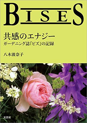 BISES 共感のエナジー ガーデニング誌『ビズ』の記録