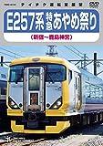 E257系 特急あやめ祭り [DVD] image