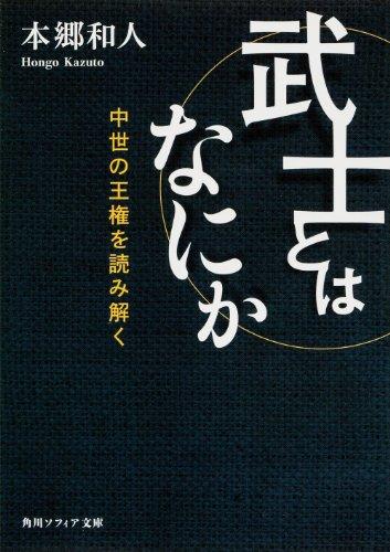 武士とはなにか  中世の王権を読み解く (角川ソフィア文庫)の詳細を見る