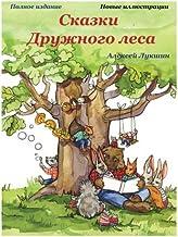 Skazki Druzhnogo lesa (Polnoe izdanie) (Russian Edition)