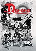どろろ コンプリートアニメシリーズ / DORORO COMPLETE ANIME TV SERIES