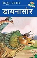 Dinosaur - Hindi Reading Book