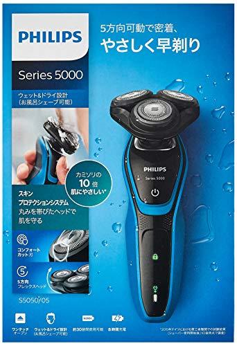 PHILIPS(フィリップス)『Shaverseries5000(S5050/05)』