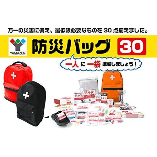 [山善]防災リュック30点セット【防災士監修】一次避難用給水バッグ携帯用トイレ大容量レッドYBG-30R