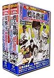 野球映画 コレクション DVD20枚組 ヨコハマレコード限定 特典DVD付 ACC-178-181 image