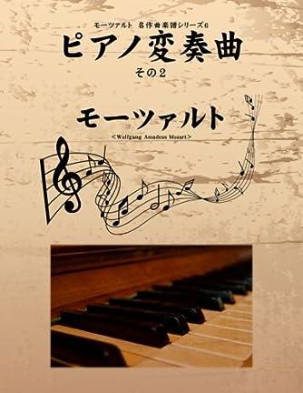 モーツァルト 名作曲楽譜シリーズ6 ピアノ変奏曲
