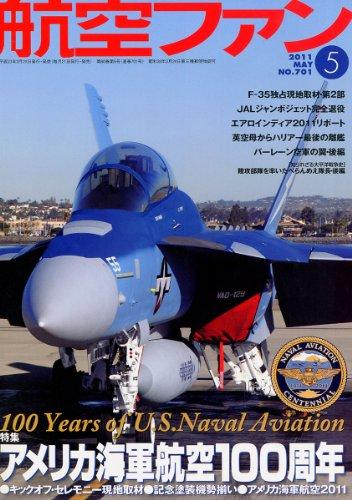 航空ファン 2011年 05月号 [雑誌]