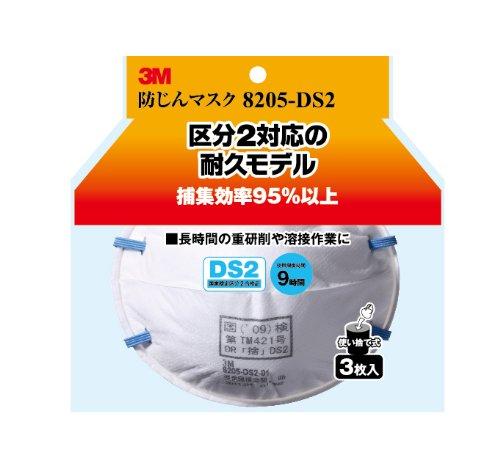 3M 8205-DS2 防じんマスク 3P