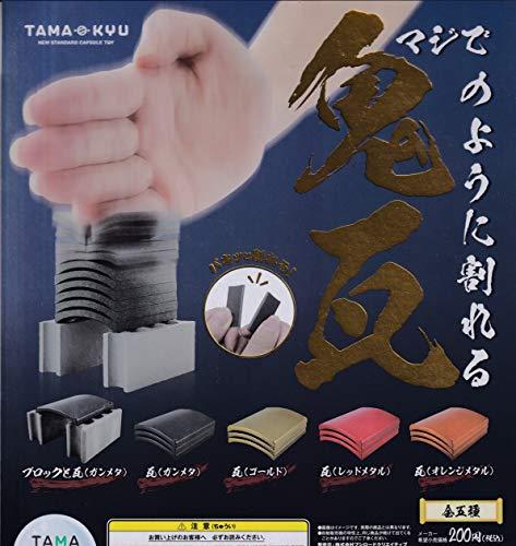 TAMA-KYU マジで鬼のように割れる瓦 [全5種セット(フルコンプ)] ガチャガチャ カプセルトイ