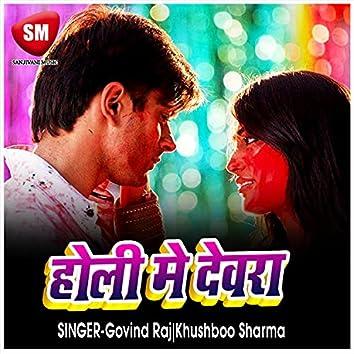 Saiya Holi Me Dewara (Bhojpuri Holi Song)
