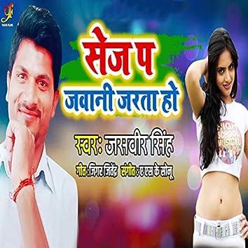 Sej P Jawani Jarata Ho - Single