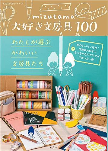 mizutama大好き文房具100 わたしが選ぶかわいい文房具たち