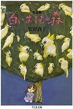 表紙: 童話集 白いおうむの森 (ちくま文庫)   安房直子