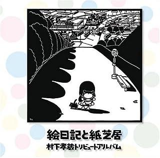 絵日記と紙芝居~村下孝蔵トリビュートアルバム~