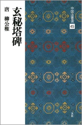 玄秘塔碑[唐・柳公権/楷書] (中国法書選 45)