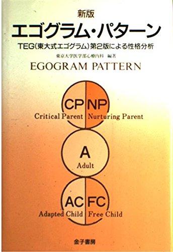 エゴグラム・パターン―TEG東大式エゴグラム第2版による性格分析