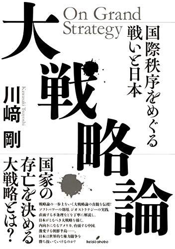 大戦略論: 国際秩序をめぐる戦いと日本