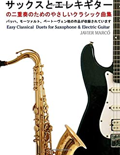 Easy Classical Duets for Saxophone & Electric Guitar