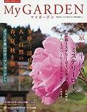 My GARDEN No.77 京都・平戸のミステリーローズ-三多摩・三浦丘陵を旅する (マイガーデン) 2016年 2月号 [雑誌]
