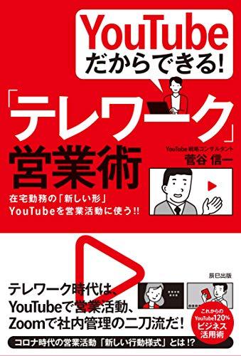 YouTubeだからできる! 「テレワーク」営業術