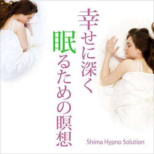 『幸せに深く眠るための瞑想』のカバーアート